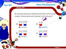 Хим. тест 7 класс
