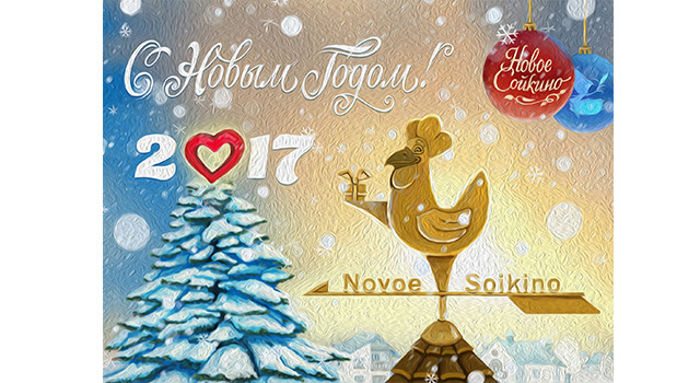 Soikino postcard'17