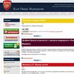 Арсенал блог
